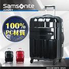 Samsonite新秀麗 24吋行李箱 S43