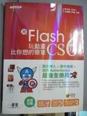 【書寶二手書T3/電腦_XCK】用Flash CS6玩動畫比你想的簡單_鄧文淵