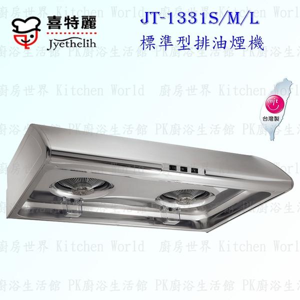 【PK廚浴生活館】高雄喜特麗 JT-1331S 標準型排油煙機 JT-1331 不銹鋼 抽油煙機