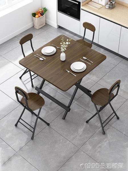 可摺疊餐桌簡約出租屋家用長方形簡易小戶型租房方桌飯桌吃飯桌子 1995生活雜貨