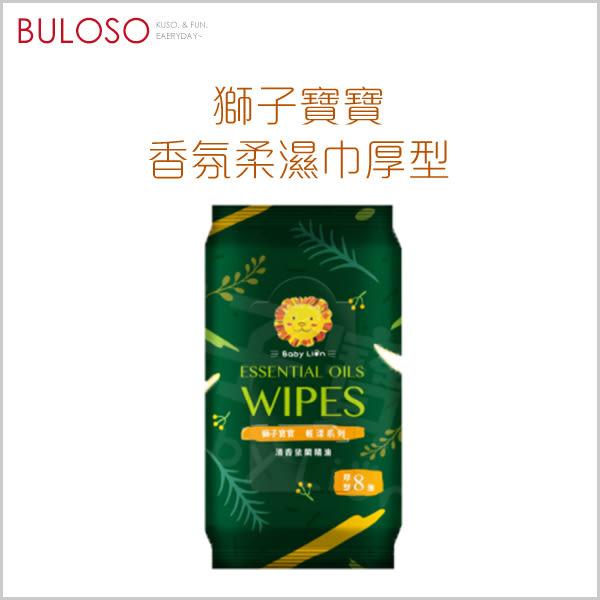 《不囉唆》獅子寶寶 依蘭香氛柔濕巾厚型8抽單包(不挑色/款)【A408460】