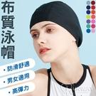 玩水必備 純色泳帽 男女通用 海灘泳池戲水 素面泳帽 輕透薄款 成人款