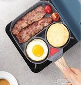 多孔煎鍋 煎蛋神器雞蛋漢堡鍋機早餐鍋家用蛋堡鍋模具