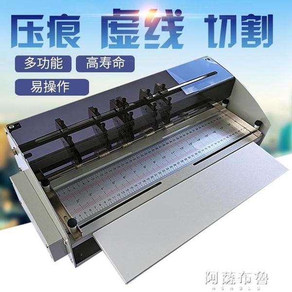 壓痕機 壓痕機電動虛線米線點線壓痕機翻書線書脊線封面名片折頁折痕H500 MKS阿薩布魯