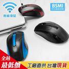 B627 防滑 顆粒 無線滑鼠 W3321 光學滑鼠 三色可選 三號電池 替換方便 【熊大碗福利社】