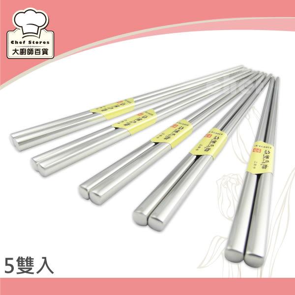 龍町別作不鏽鋼筷子5雙入方頭筷設計不易滾動-大廚師百貨