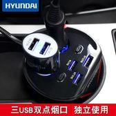 車載充電器 HYUNDAI現代車載充電器杯架式3USB手機車充一拖二點煙器車用插頭【618好康又一發】