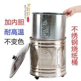 加厚不銹鋼燒寶桶化金桶焚化爐聚寶爐元寶爐燒紙桶燒經桶金紙桶jy