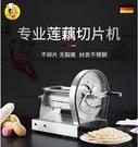 切菜機商用小型廚房手動多功能切蓮藕片神器不銹鋼土豆蓮藕切片機 小山好物