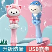 泡泡機 泡泡機兒童全自動不漏水手持電動吹泡泡棒魔法槍網紅女孩玩具充電
