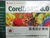 【書寶二手書T1/電腦_WER】CorelDRAW 8.0圖像設計實例_徐絹亞