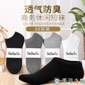 10雙|襪子男短襪薄款短襪防臭船襪矮腰襪【千尋之旅】
