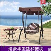 戶外搖籃雙人室外吊椅室內吊籃庭院陽臺藤椅LX【全網最低價】