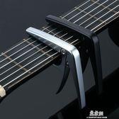 古典吉他變調夾專用阿諾瑪古典吉他變音夾移調夾金屬    易家樂