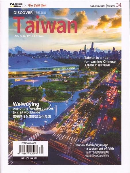 DISCOVER Taiwan 看見台灣 秋季號/2019 第34期