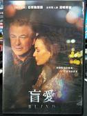 影音專賣店-P07-326-正版DVD-電影【盲愛】-黛咪摩兒 亞歷鮑德溫 狄倫麥德蒙