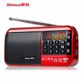 收音機 Shinco/新科 F37收音機 老人便攜式充電老年插卡小音箱MP3播放器【紅人衣櫥】