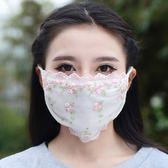 【全館】現折200蕾絲口罩超薄款透氣單層夏季女防曬防塵口罩夏季薄款女