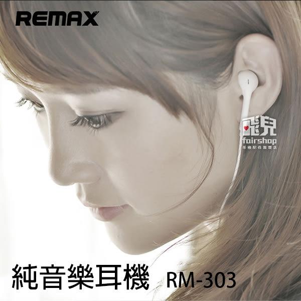 『REMAX』RM-303 3.5mm 經典平耳式耳機