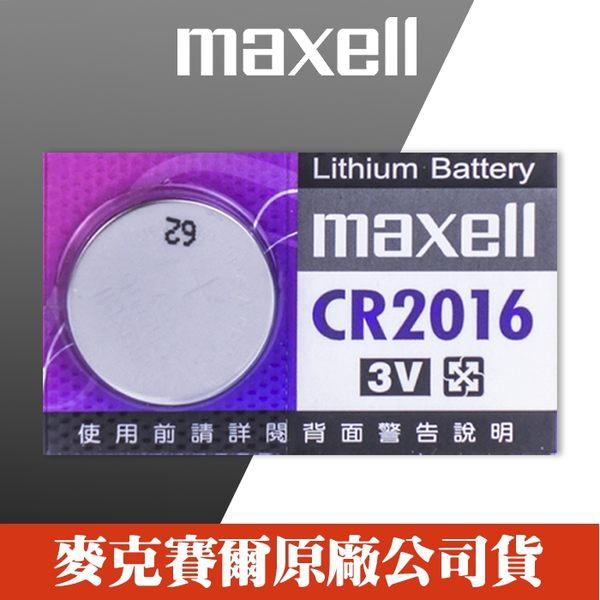 【單顆】【效期2021/04】Maxell CR2016 日本製造 計算機 主機板 照相機 LED燈 鈕扣 水銀電池