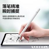 iPad筆applepencil電容筆細頭繪畫蘋果平板觸控電子通用安卓手機觸摸屏華為