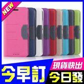 [24hr 火速出貨] 禮物 現貨 HTC one e9手機套e9 Plus手機殼E9+保護套htce9翻蓋式軟殼tpu皮套 撞色皮套