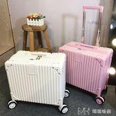 小型行李箱男女拉桿箱韓版旅行箱萬向輪密碼箱18寸登機箱迷你        瑪奇哈朵