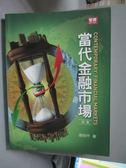 【書寶二手書T2/大學商學_YKR】當代金融市場_4/e_謝劍平