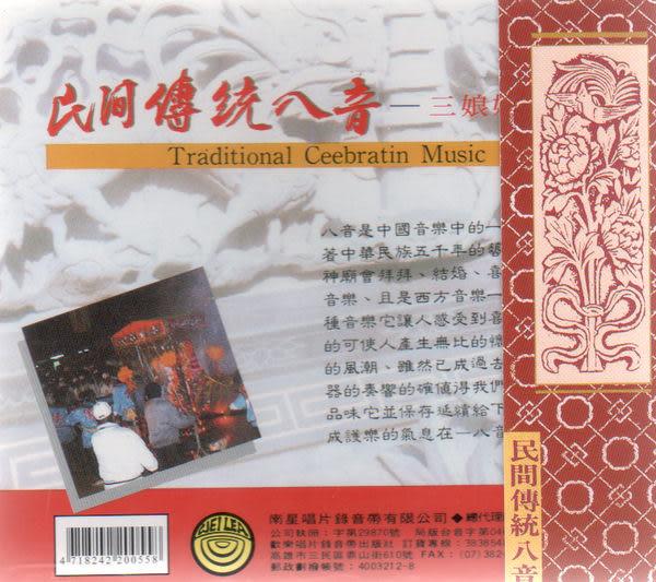 民間傳統八音4 三娘媽 CD (音樂影片購)