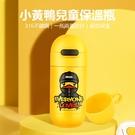 【GERM 格爾】兒童保溫杯 膠囊款-小黃鴨 500ml 316不鏽鋼 保溫杯 保溫瓶 彈跳杯 吸管式