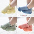 童襪 六色網眼純棉透氣寶寶小短襪 地板襪