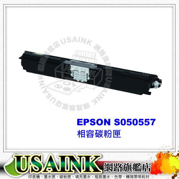 USAINK☆EPSON S050557 黑色相容碳粉匣  適用Epson AcuLaser C1600 / CX16NF