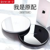 iphoneX蘋果8無線充電器iPhone8plus三星s8手機P快充X小米八專用『新年禮物』