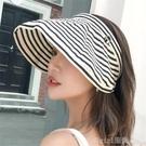 遮陽帽子女夏遮臉沙灘度假可折疊速干太陽帽韓版休閒百搭空頂帽 618購物節