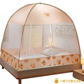 免安裝蒙古包蚊帳1.8m床1.5m家用1.2米防摔兒童2防塵頂無需支架【小橘子】