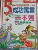 【書寶二手書T5/兒童文學_QIN】5分鐘成功寓言一本通_幼福