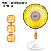 【惠騰】12吋鹵素電暖器(FR-9128)