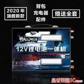 鋰電池 鋰電池一體機全套大功率多功能12v戶外60ah逆變器鋰電池12V大容量YTL 現貨