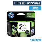 原廠墨水匣 HP 黑色高容量 NO.934XL / C2P23AA / C2P23 /適用 HP OfficeJet Pro 6830/6835