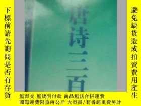 二手書博民逛書店唐詩三百首罕見 光明日報出版社93品Y19658 陳婉俊 補註