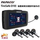 PAPAGO TireSafe D10I 胎壓偵測支援套件(胎內式)
