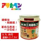 《Asahipen》日本製油性木製品著色清漆0.7L