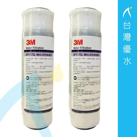 【免運費】3M AP117SL美國高品質顆粒活性碳濾心 2支優惠組