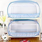 免安裝上鋪下鋪折疊蒙古包上下床0.9m1.2米單人床1米蚊帳學生宿舍igo 晴光小語