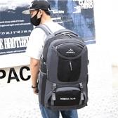 (快速)登山背包 旅行包行李旅遊打工書包出差超大輕便背包男女大容量雙肩包
