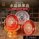 供盤 家用供盤紅色塑料佛前供果盤財神拜神托盤供佛水果盤供奉招財貢盤