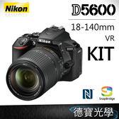 Nikon D5600 18-140MM KIT 下殺超低優惠  9/10前登錄送$1000元郵政禮券 國祥公司貨