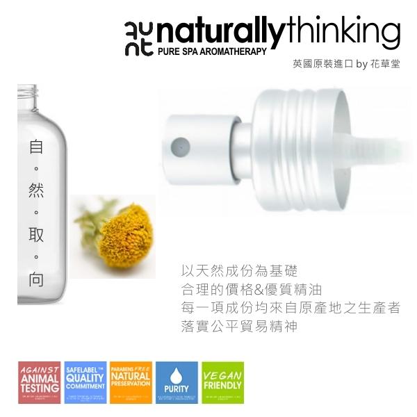 NT 橙花 5% 精華油 10ml。Neroli dilution。英國原裝 Naturally Thinking