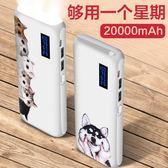 大容量行動電源20000超薄小巧便攜可愛移動電源快充小米蘋果手機通用 618降價