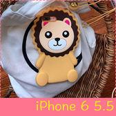 【萌萌噠】iPhone 6/6S Plus (5.5吋) 韓國創意立體奶油獅子保護殼 全包防摔矽膠軟殼 手機殼
